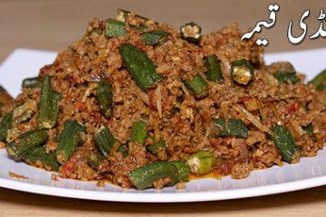 Bhindi Keema